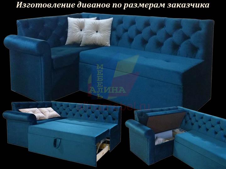 Кухонные уголки со спальным местом на заказ