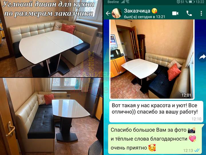 Кухонный угловой диван на заказ