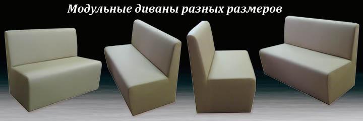 Модульные диваны на заказ