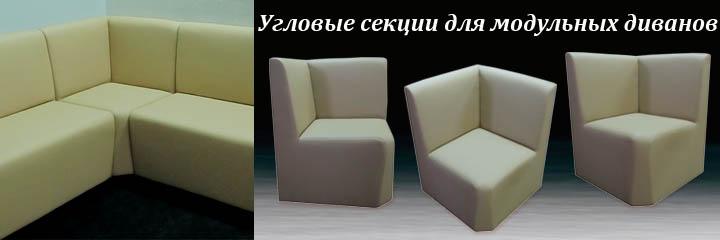Модульный принцип расстановки диванов