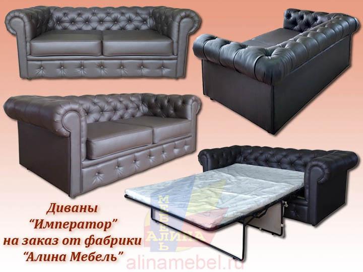 Изготовление диванов Император на заказ