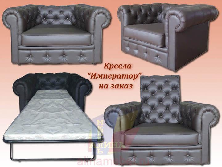Кресла Император на заказ