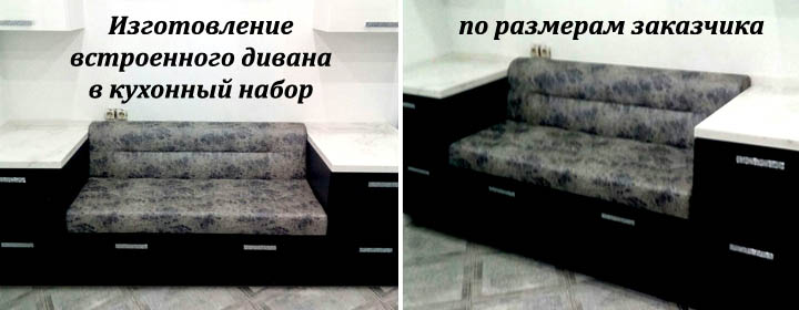 Встроенный диван под заказчика