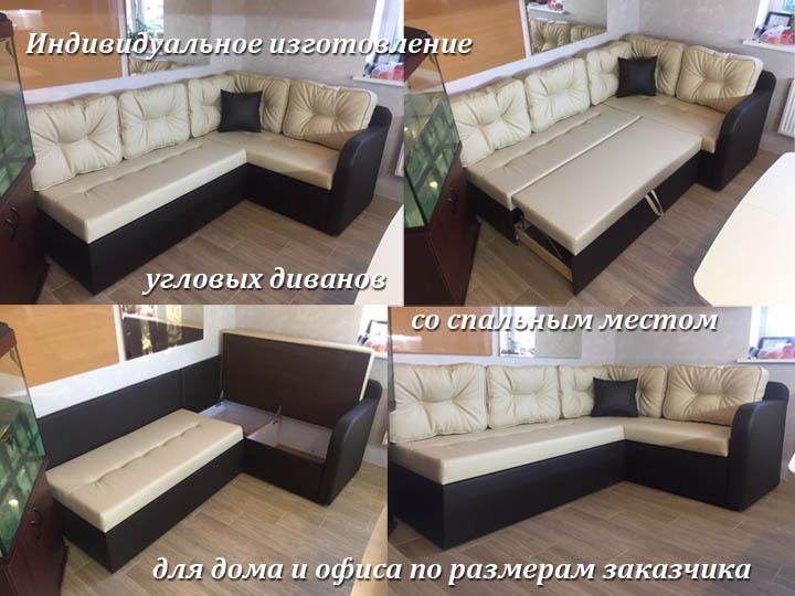 Угловые диваны и кухонные уголки со спальным местом