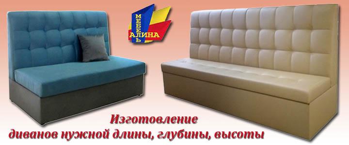 Изготовление диванов под заказчика