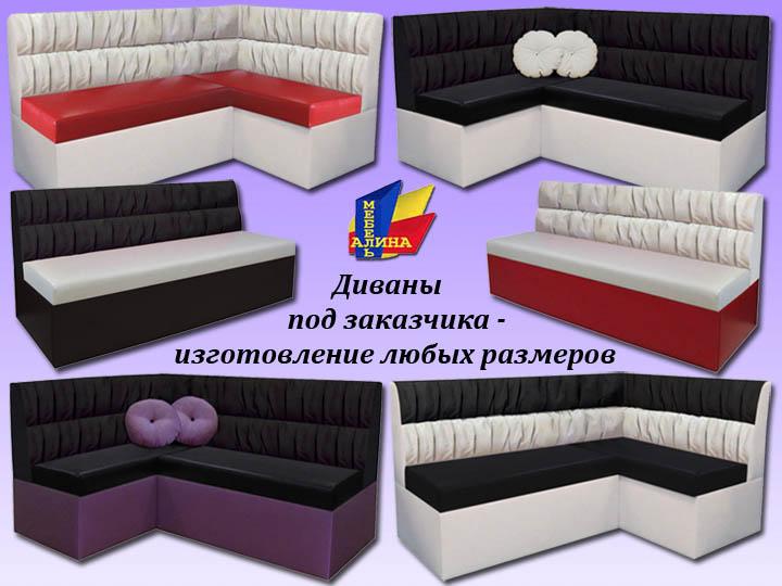 Изготовление диванов и уголков под заказ