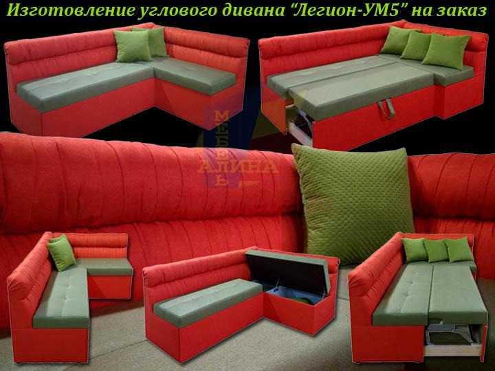 Уголки со спальным местом на заказ