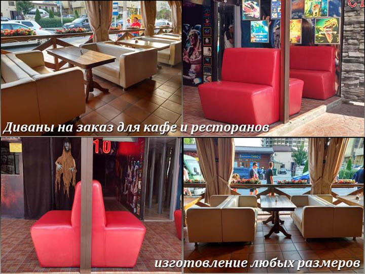 Изготовление диванов для кафе и ресторанов