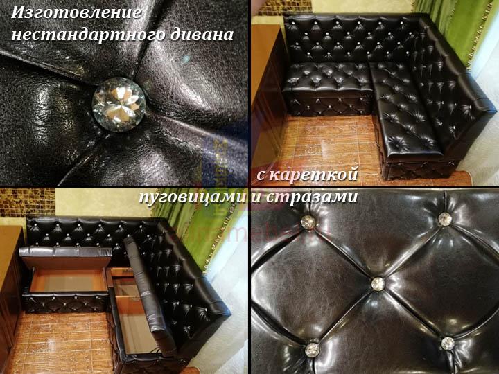 Мягкая мебель с кареткой на заказ