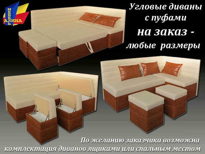 Изготовление диванов для дома и офиса