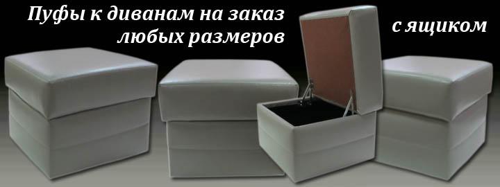 Пуфы к диванам на заказ