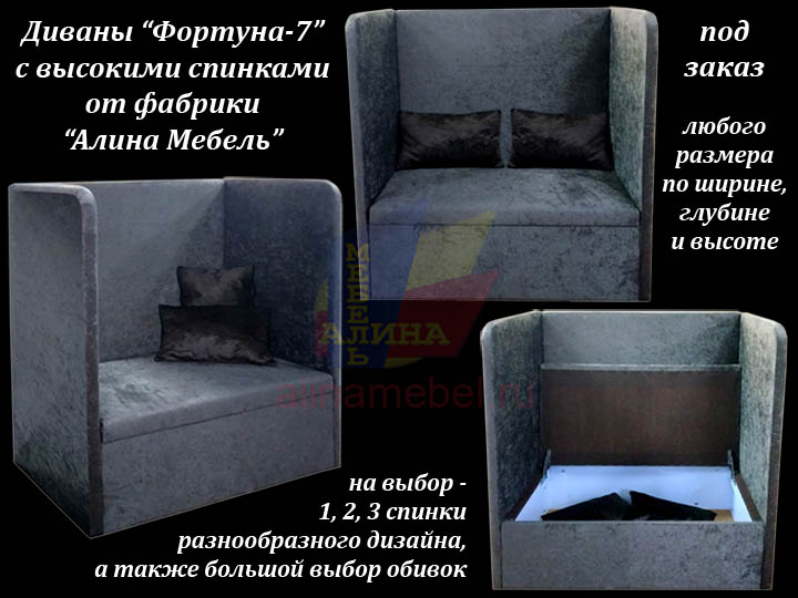 Изготовление диванов с высокой спинкой