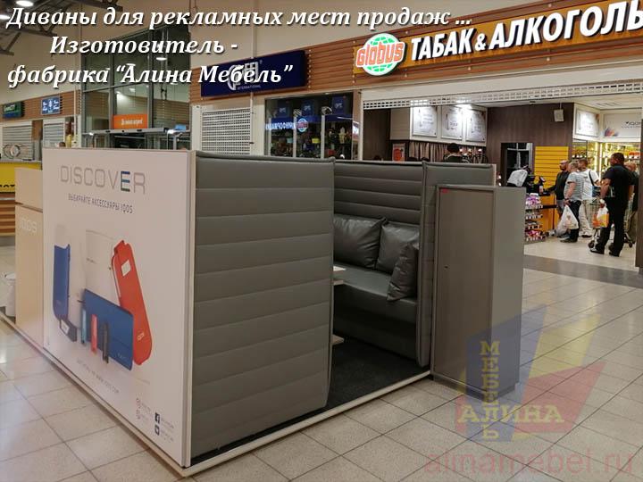 Высокие диваны для рекламных мест продаж