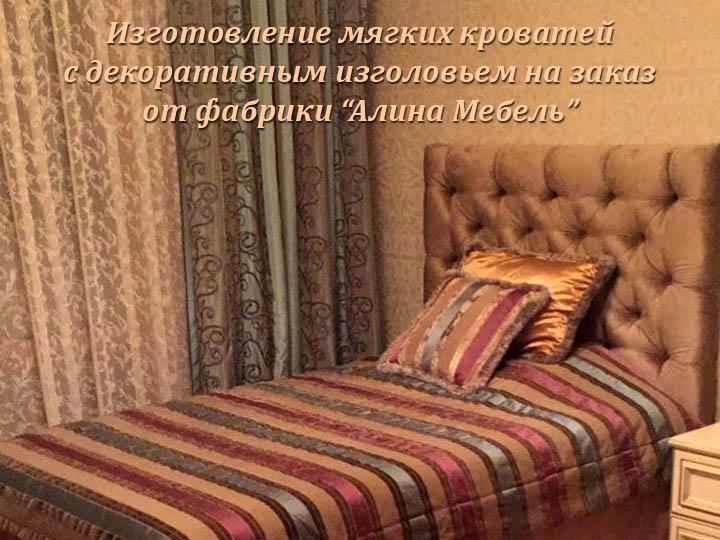 Изготовление мягких кроватей на заказ