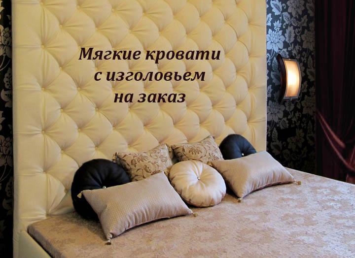 Мягкие кровати для спальни на заказ