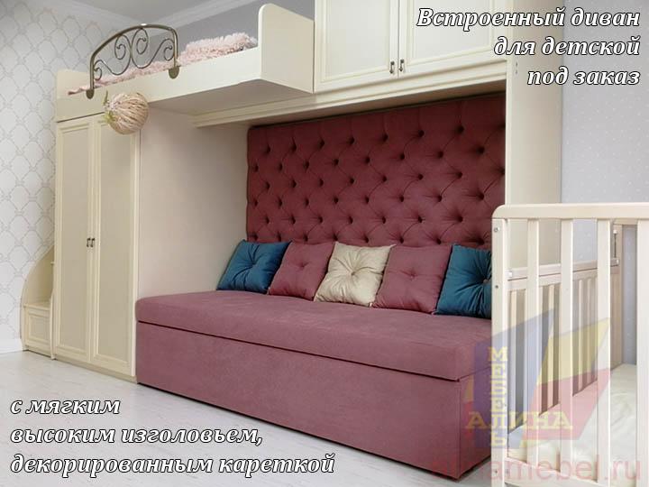 Встроенный диван для детской на заказ