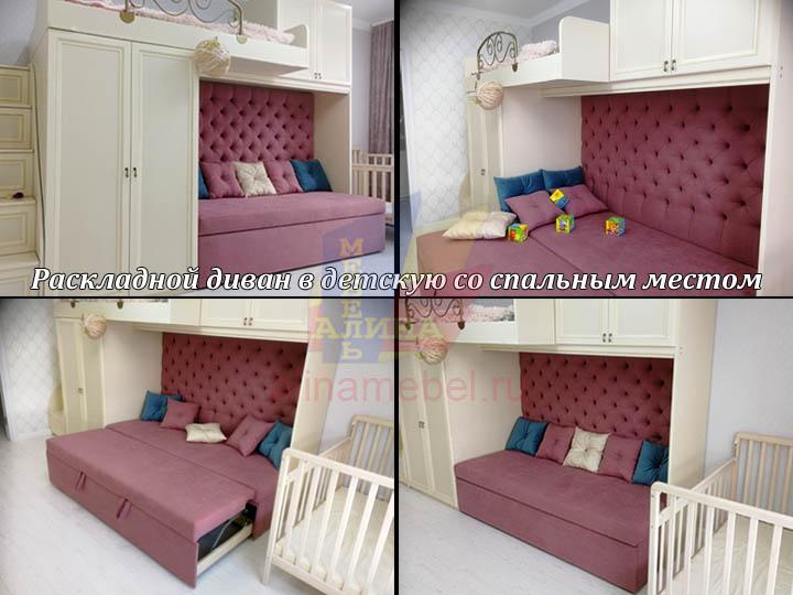 Диван-кровать со спальным местом в детскую