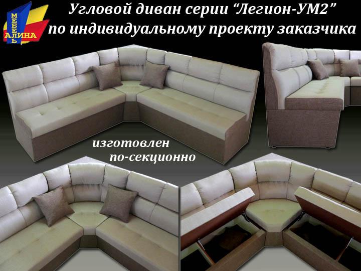 Угловые диваны на заказ любых размеров