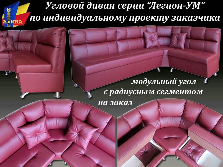 Изготовление угловых диванов под заказчика