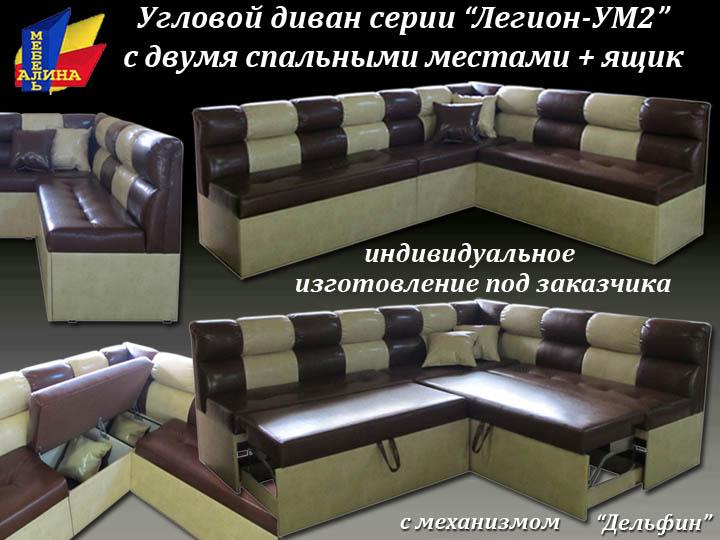 Кухонный уголок с двумя спальными местами на заказ