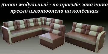 Мягкий диван по индивидуальному проекту