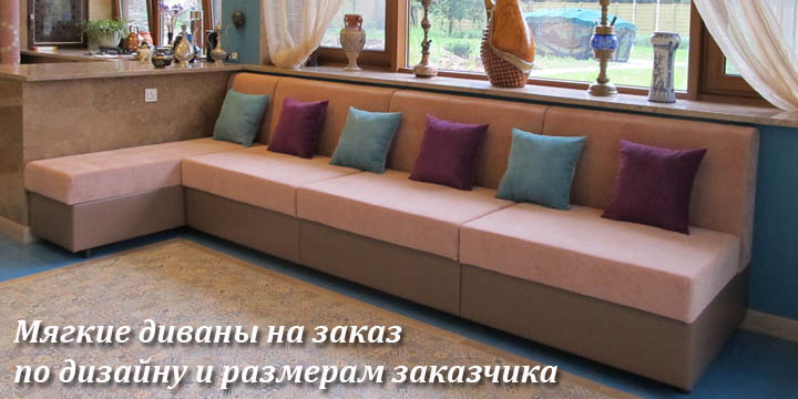 Мягкий диван с оттоманкой на заказ
