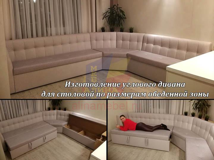 Угловой диван для столовой под заказ