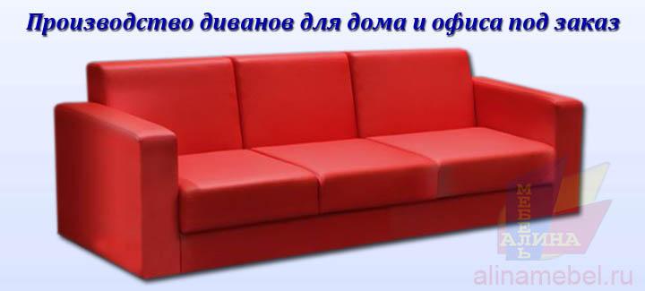 Мягкая мебель для холла на заказ