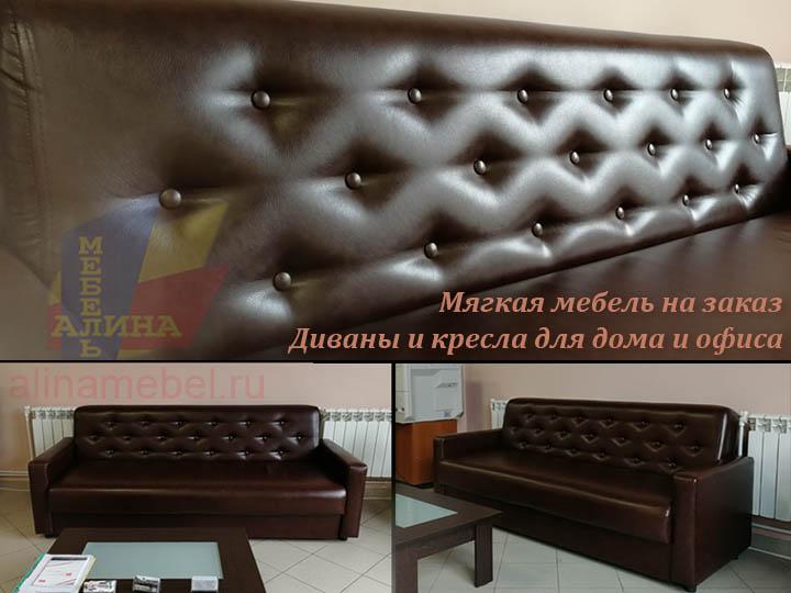 Мягкая мебель для офиса на заказ
