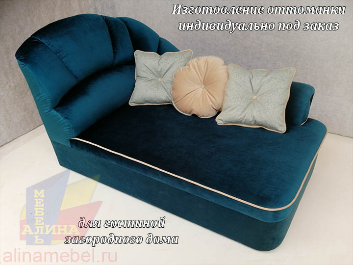 Интерьерный диван оттоманка на заказ