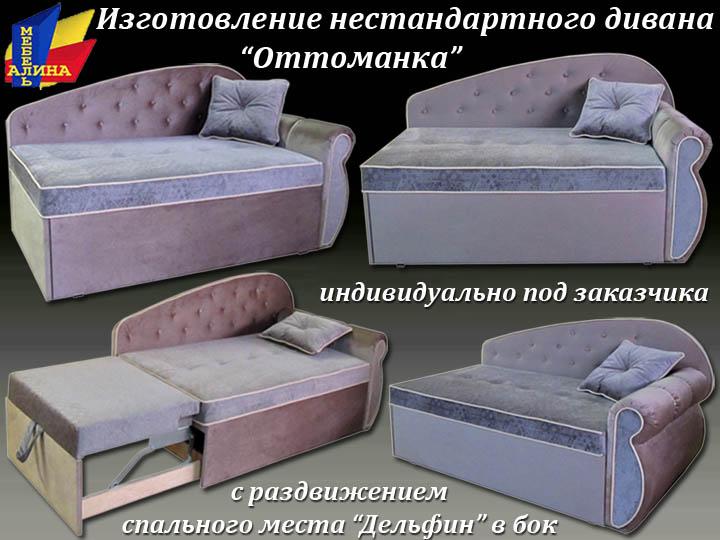 Изготовление диванов оттоманка