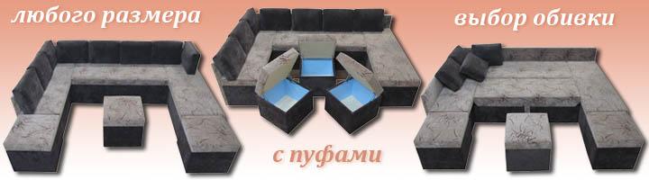 П-образные диваны с пуфами на заказ