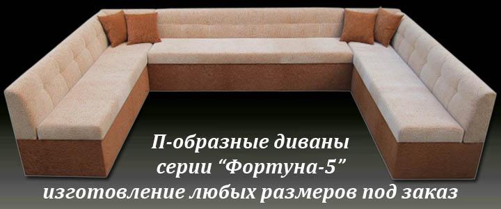 П-образные диваны на заказ