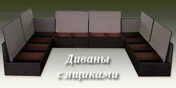 Модульные П-образные диваны