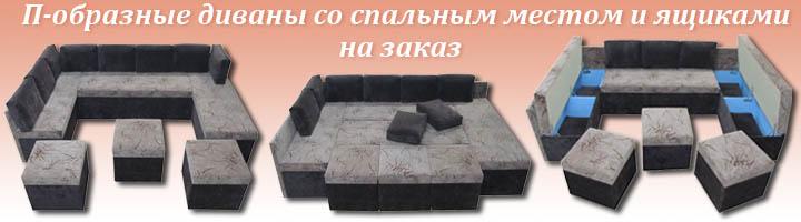 П-образные диваны со спальным местом на заказ