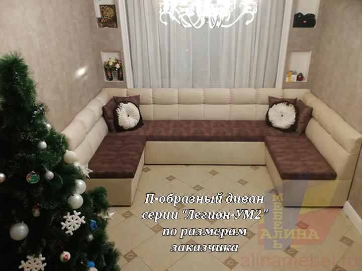 П-образный диван на заказ