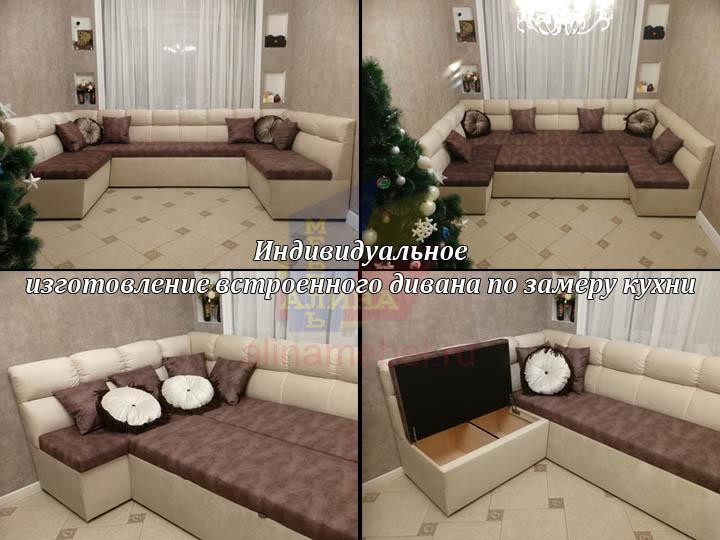 Изготовление П-образного дивана