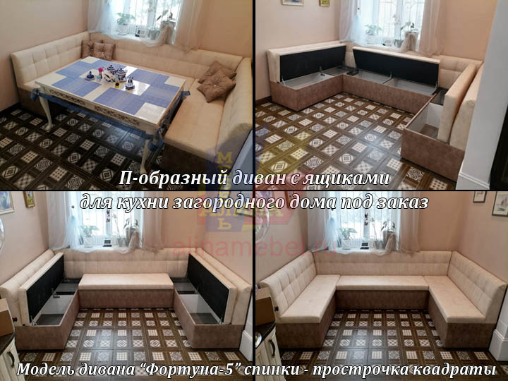 Изготовление П-образного дивана под заказ