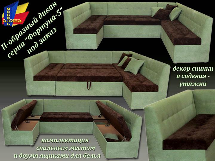 П-образные диваны под заказ любых размеров