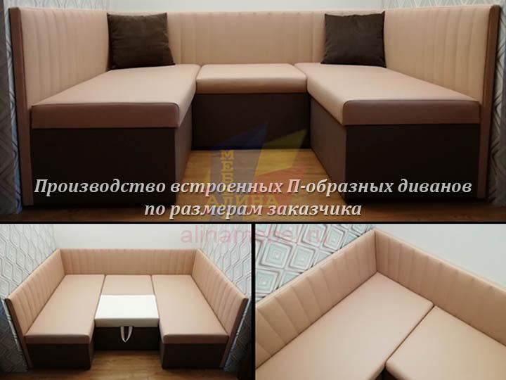 П-образный встроенный диван на заказ