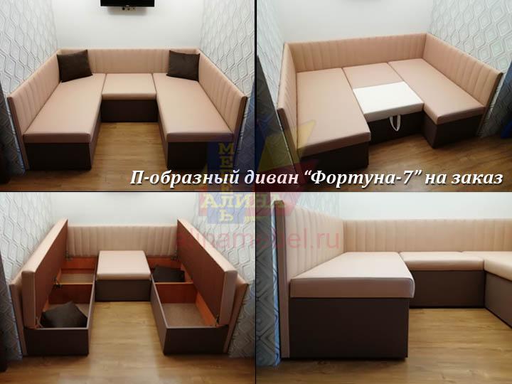 Производство П-образных диванов на заказ