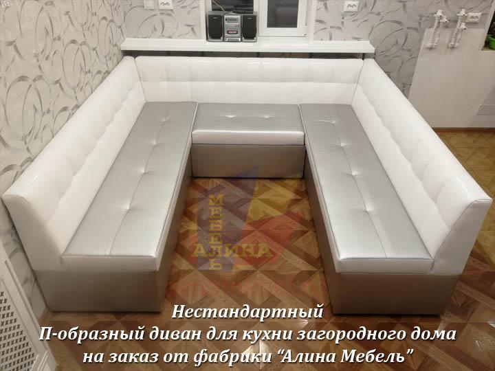 П-образный диван со спальным местом на заказ