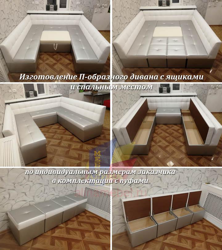 Изготовление П-образного дивана на заказ
