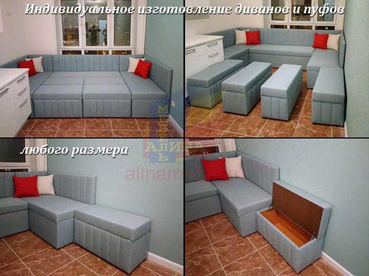 Изготовление П-образных диванов под заказчика