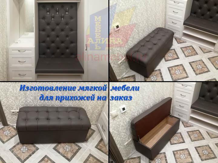 Мягкая мебель для прихожей на заказ