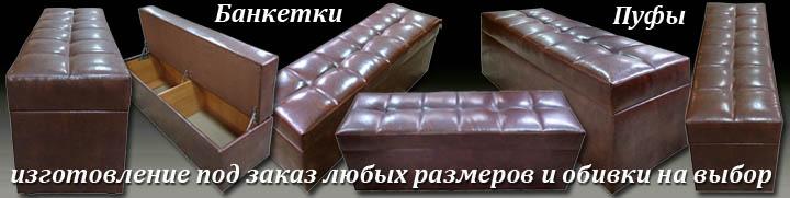 Пуфы и банкетки от фабрики Алина Мебель