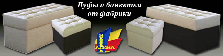 Банкетки и пуфы от фабрики Алина Мебель