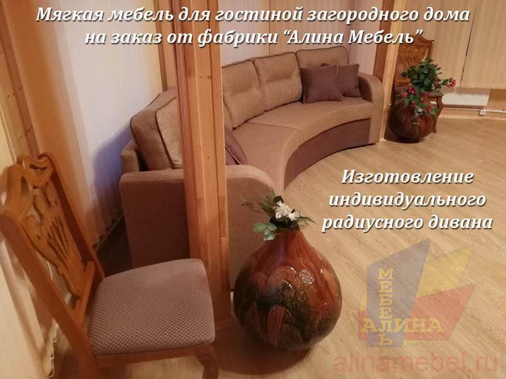 Изготовление радиусного дивана в гостиную