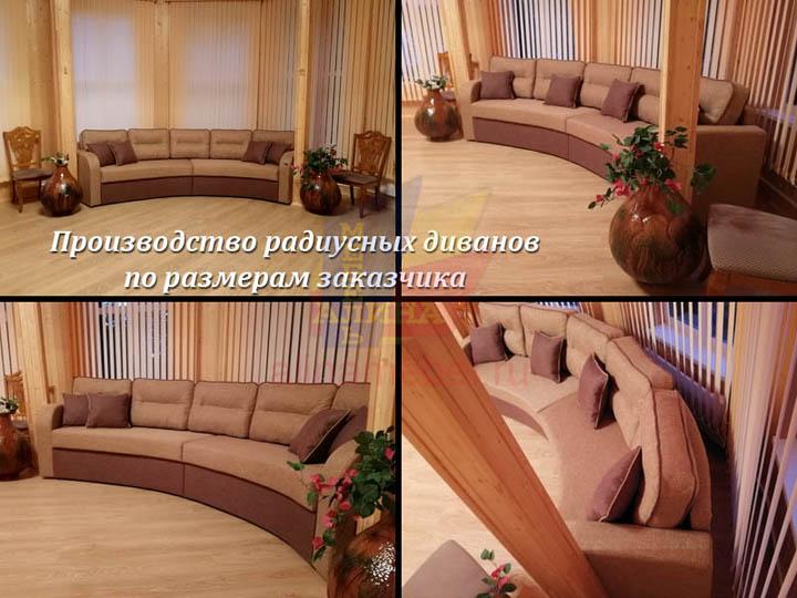 Мягкая мебель для гостиной с радиусом на заказ