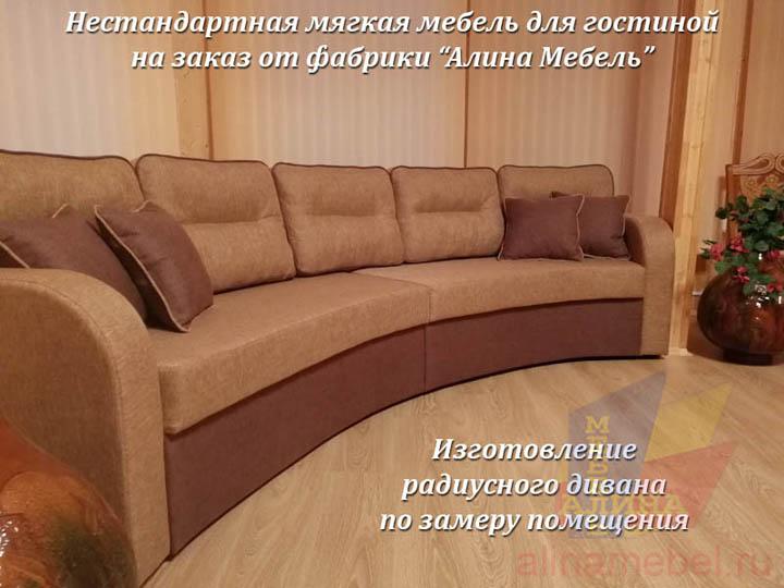 Нестандартный радиусный диван в гостиную на заказ